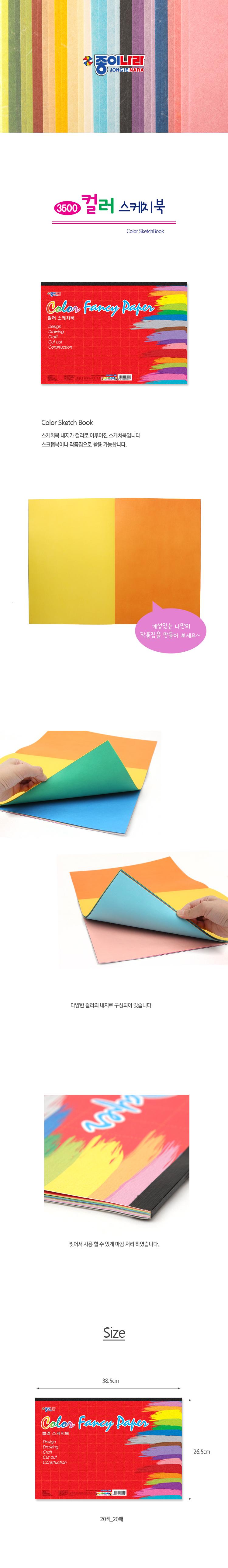 3500 컬러스케치북 - 종이나라, 5,000원, 화방지류, 스케치북