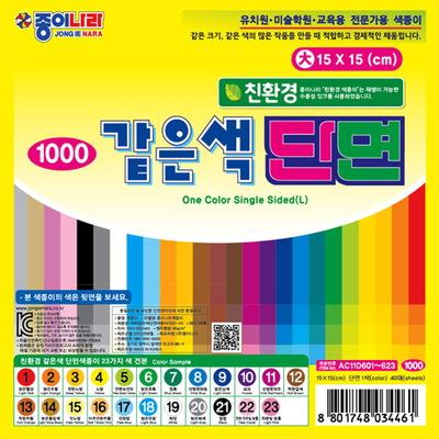 1000 같은색 단면색종이1(대)