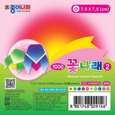 1000 꽃나래(소) 1~4