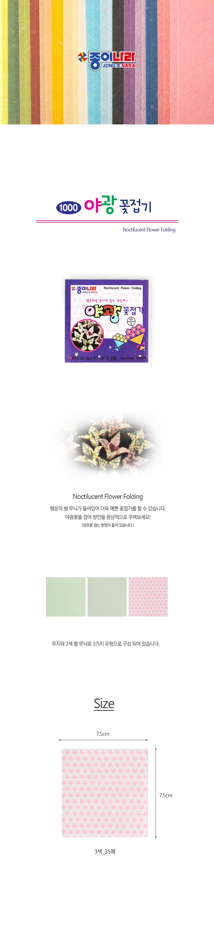 1000 야광꽃접기(소)1* - 종이나라, 1,000원, 화방지류, 색종이