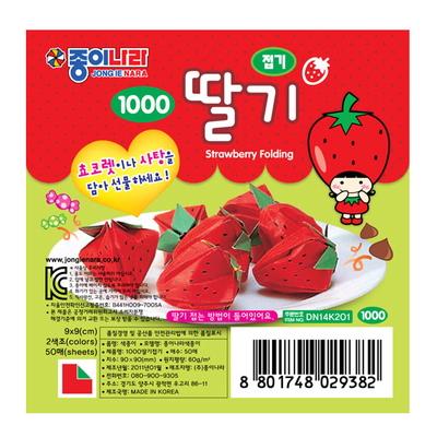 1000 딸기접기