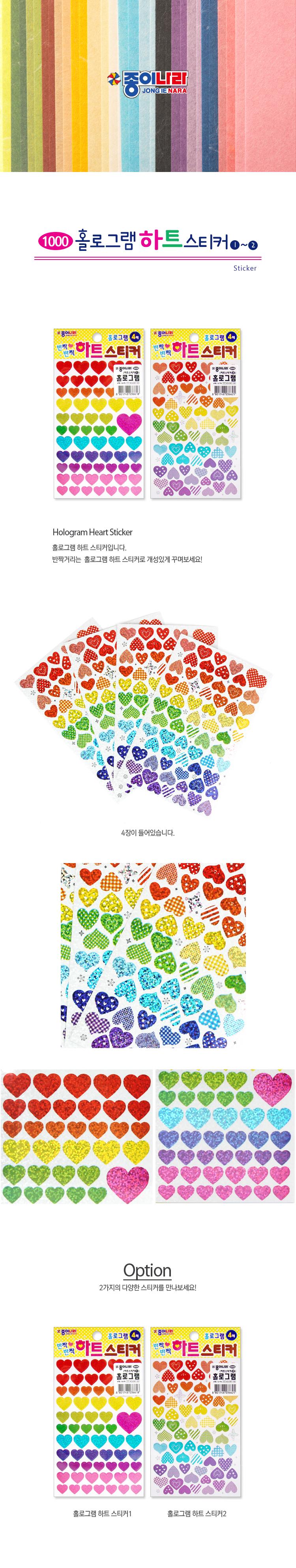 1000 홀로그램하트스티커 1~2 - 종이나라, 1,000원, 스티커, 포인트데코스티커