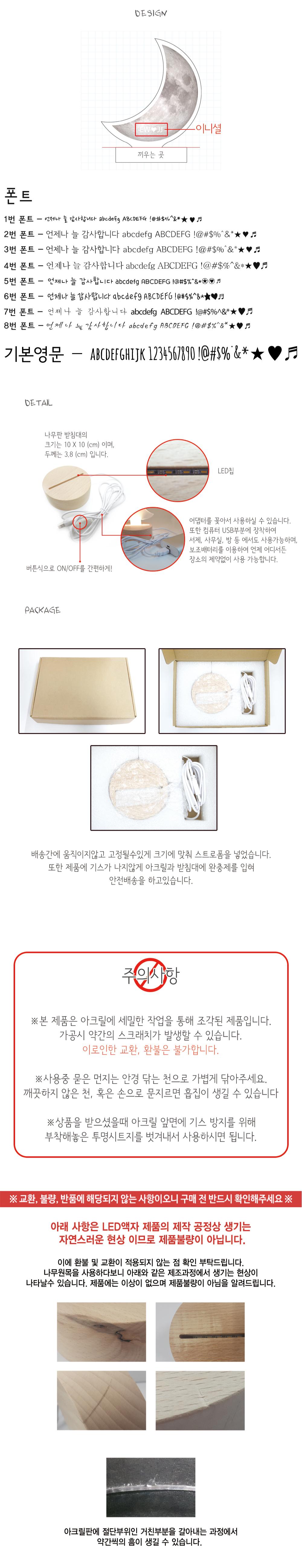초승달 이니셜 아크릴 액자 - 패턴아트, 25,000원, 디자인조명, 아크릴 무드등