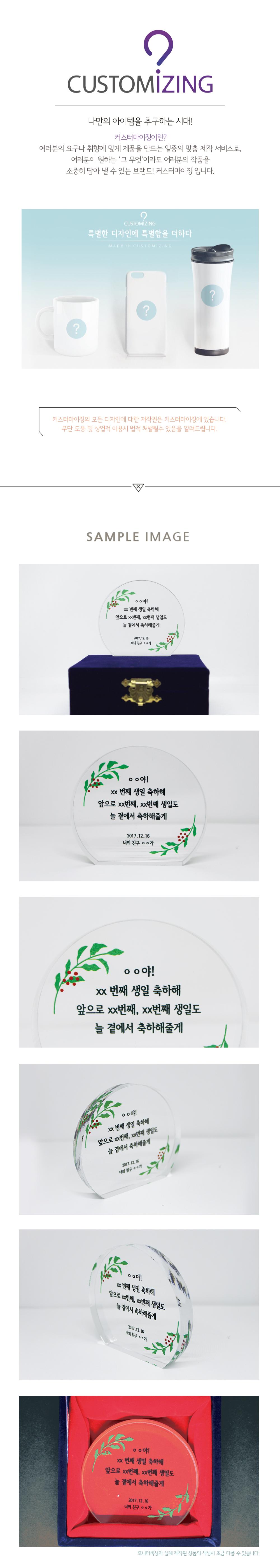 09 주문제작 아크릴 상패 - 패턴아트, 28,000원, 액자, 미니액자