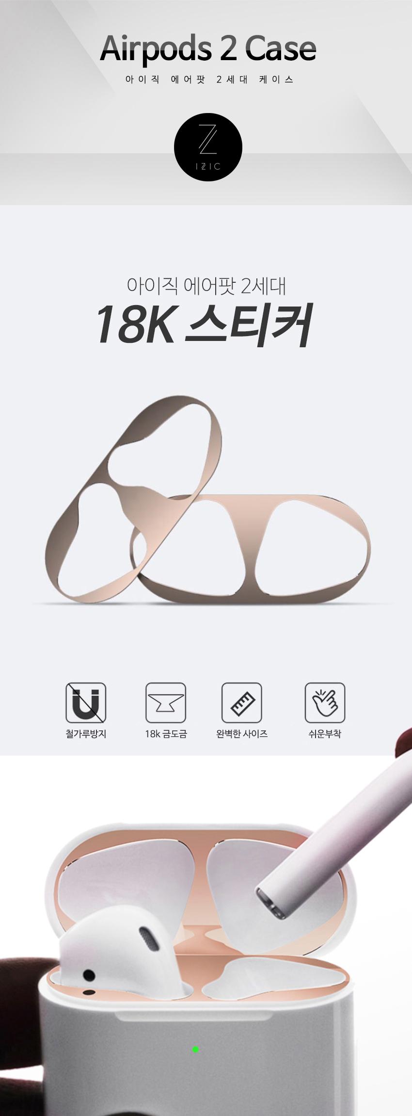 아이직 에어팟 2세대 18K 철가루 방지 스티커 - 아이직, 4,000원, 케이스, 에어팟