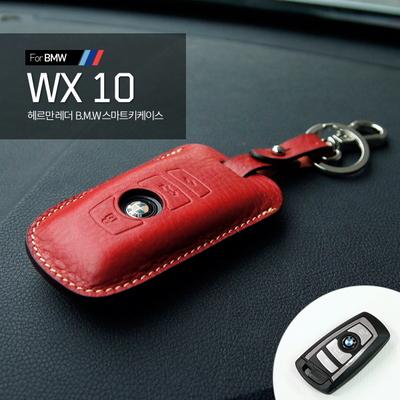 헤르만 BMW 비엠더블유 스마트키 케이스 키홀더 WX10
