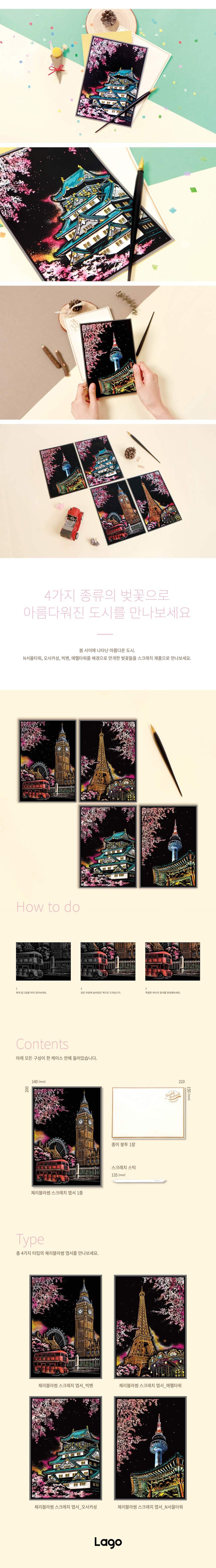 체리블라썸 스크래치 나이트뷰 엽서_Cherry blossom Scratch Postcard4,900원-라고디자인문구, 카드/편지/봉투, 엽서, 일러스트바보사랑체리블라썸 스크래치 나이트뷰 엽서_Cherry blossom Scratch Postcard4,900원-라고디자인문구, 카드/편지/봉투, 엽서, 일러스트바보사랑
