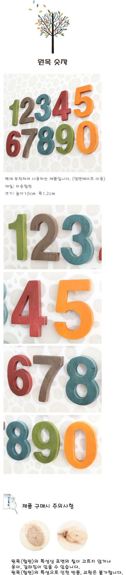 원목 숫자 - 작은 소나무, 3,000원, 장식소품, 이니셜/알파벳모형