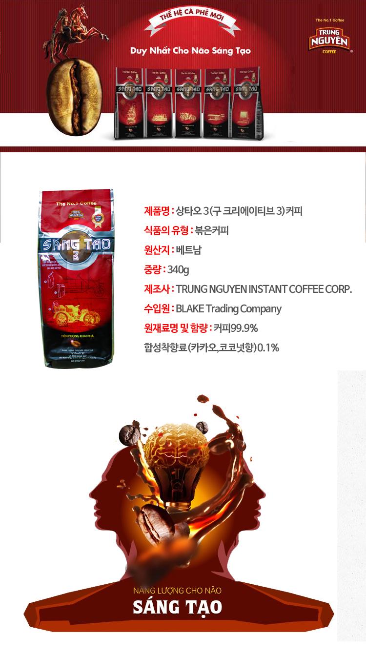 베트남 쭝웬 상타오 NO.3 340g(Creative NO.3) - 봉지커피, 7,500원, 커피, 분말커피