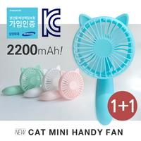 탁상 핸디 휴대용 미니 고양이 선풍기 1+1