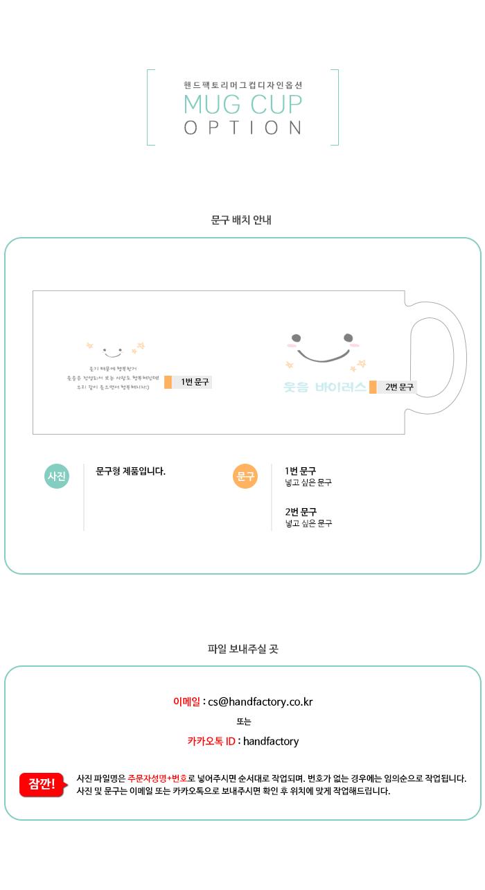 웃음 바이러스 머그컵 - 핸드팩토리, 10,500원, 머그컵, 주문제작머그