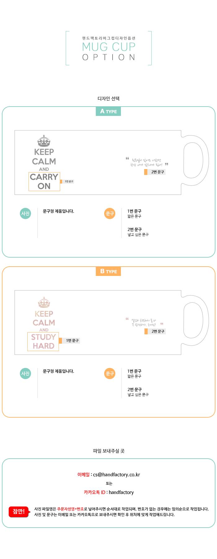 KEEP CALM 머그컵 - 핸드팩토리, 10,900원, 머그컵, 주문제작머그