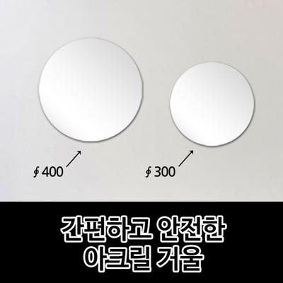 원형 아크릴 거울 (두께 3mm)
