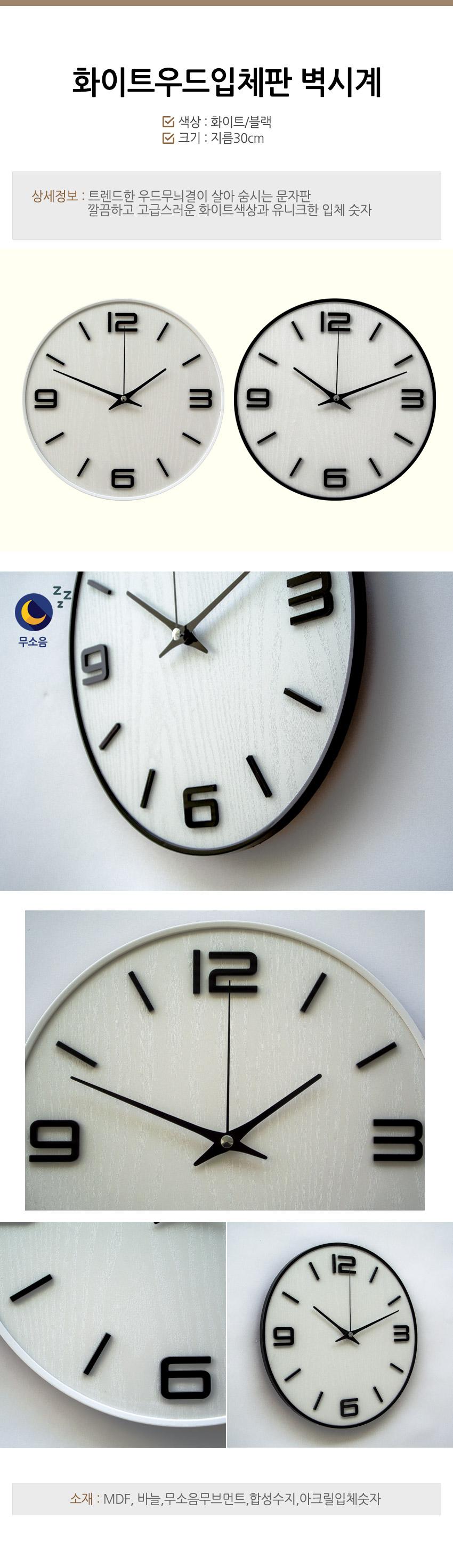 화이트우드입체판 벽시계 - 로얄데코, 22,000원, 벽시계, 우드벽시계