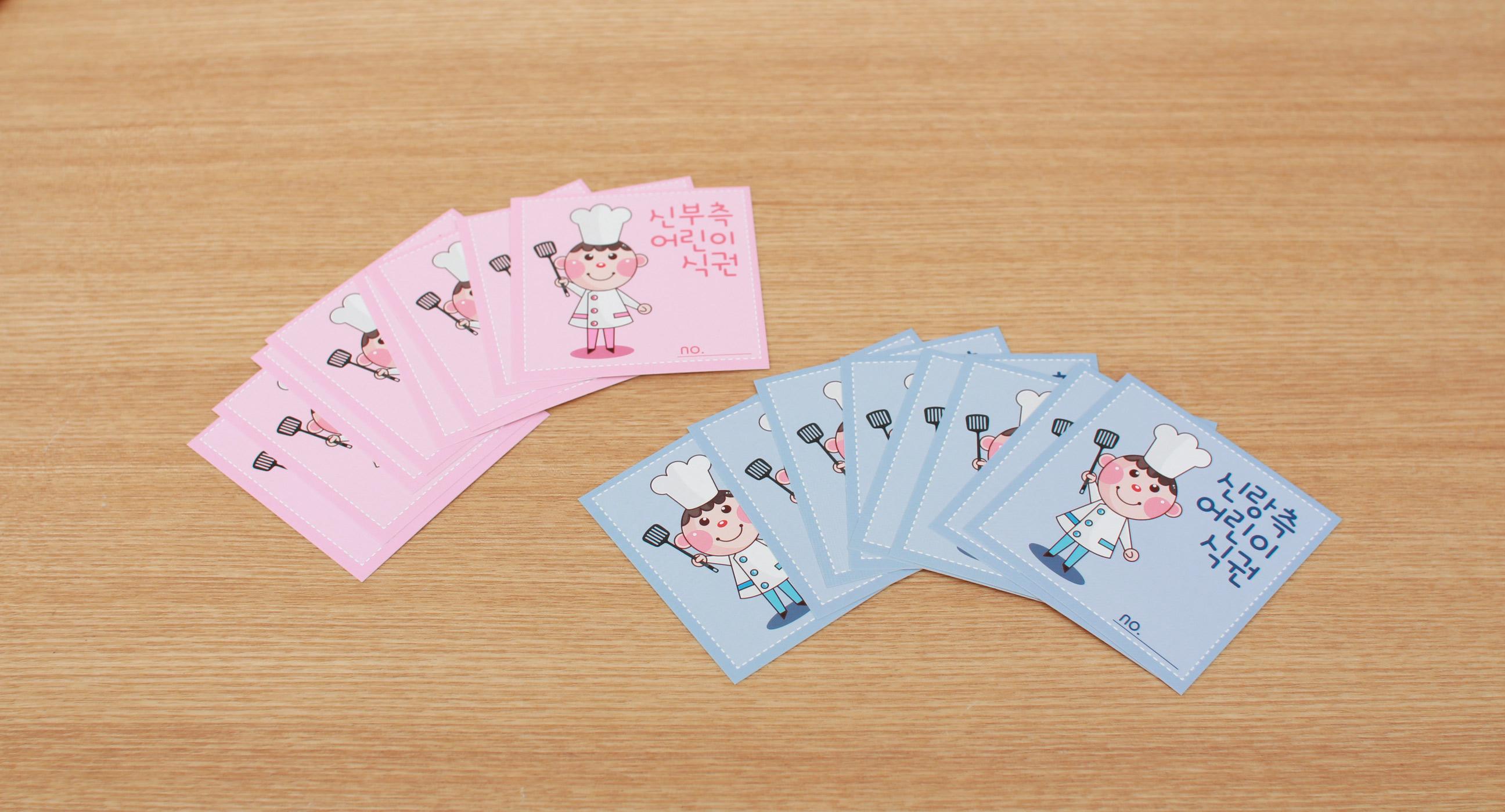 요리사 어린이식권 - 미스타이니, 1,000원, 카드, 시즌/테마 카드