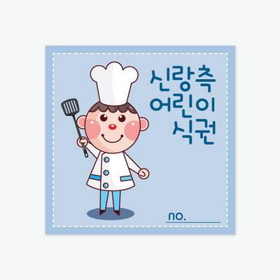 요리사 어린이식권