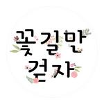 꽃길만 걷자 응원 스티커