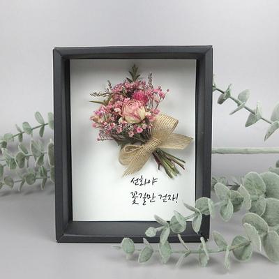 꽃길만걷자 드라이플라워 카드