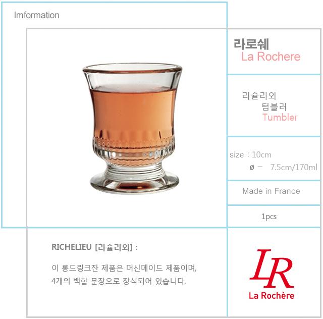 라로쉐 리슐리외 텀블러잔 1P
