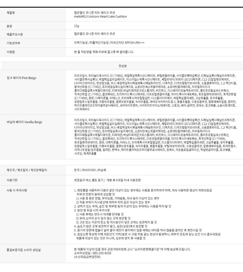유니콘하트레이크쿠션 - 멜로멜리, 28,000원, 페이스메이크업, 쿠션/팩트