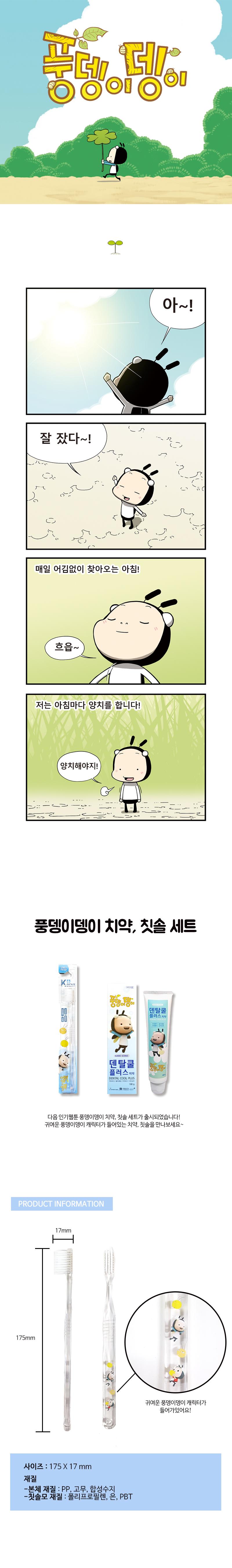 풍뎅이뎅이 치약칫솔세트 - 원트, 4,000원, 양치, 치약/디스펜서