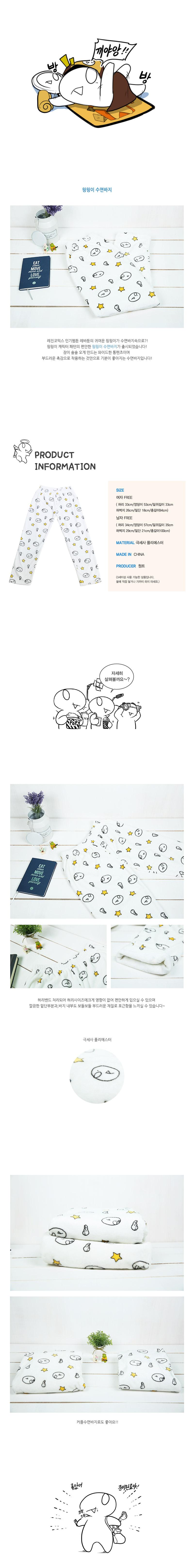 레바툰 수면바지 - 원트, 18,000원, 잠옷, 커플파자마