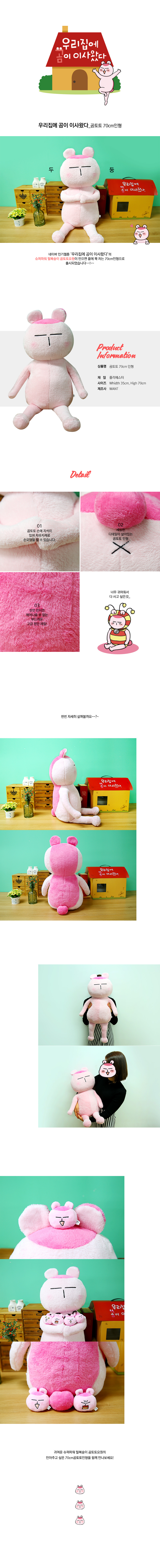 곰토토 인형(70cm) - 위시, 40,500원, 캐릭터인형, 게임/애니메이션