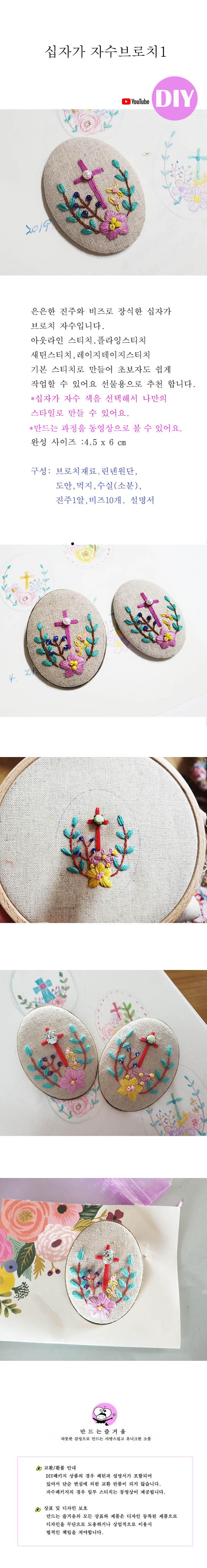 프랑스자수 십자가  브로치 diy패키지 - 만드는즐거움, 19,000원, 퀼트/원단공예, 패브릭아트 패키지