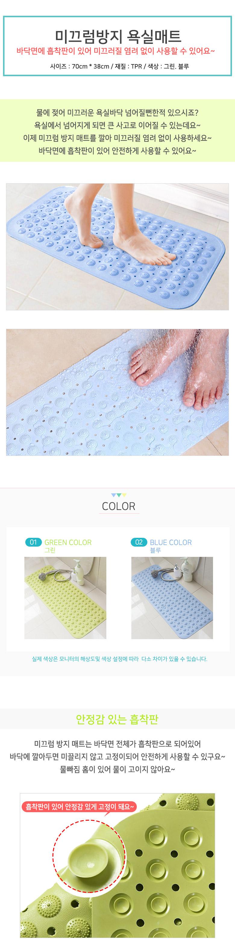 욕실 미끄럼 방지매트 - 삼도, 12,900원, 디자인 발매트, 발매트 세트