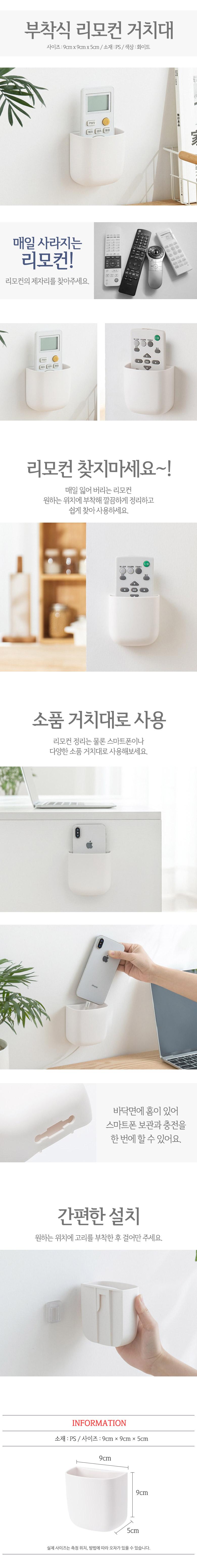 벽부착 리모컨 정리함 홀더 - 삼도, 3,300원, 정리/리빙박스, 소품정리함