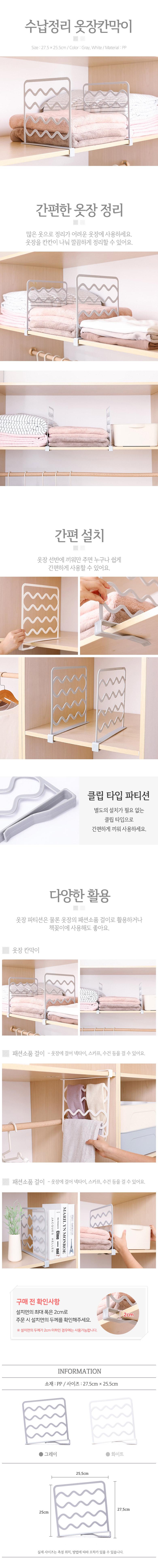 옷장 칸막이 분리대 - 삼도, 3,500원, 서랍장, 서랍 정리/칸막이