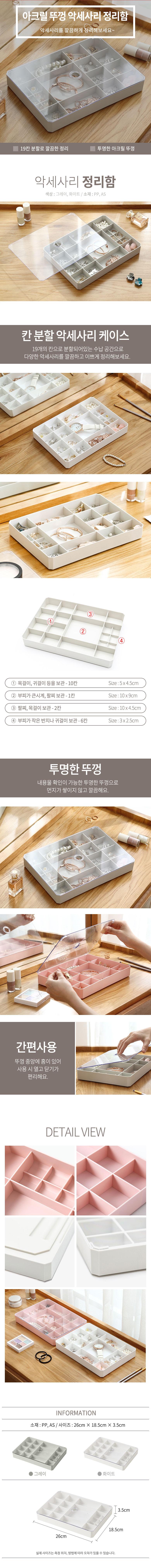 투명뚜껑 액세서리 목걸이 보관함 - 삼도, 5,900원, 보관함/진열대, 주얼리보관함