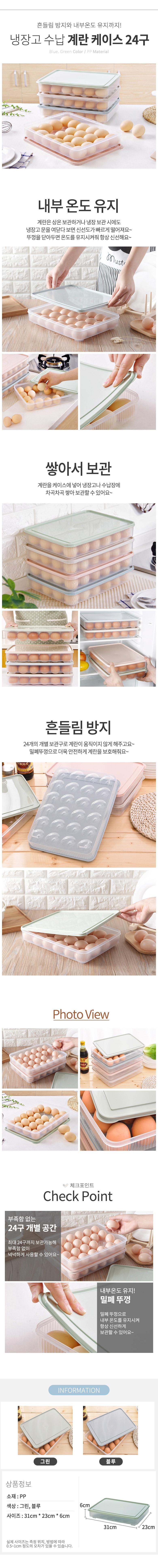 냉장고 정리 계란케이스 24구 - 삼도, 6,900원, 밀폐/보관용기, 반찬/밀폐용기