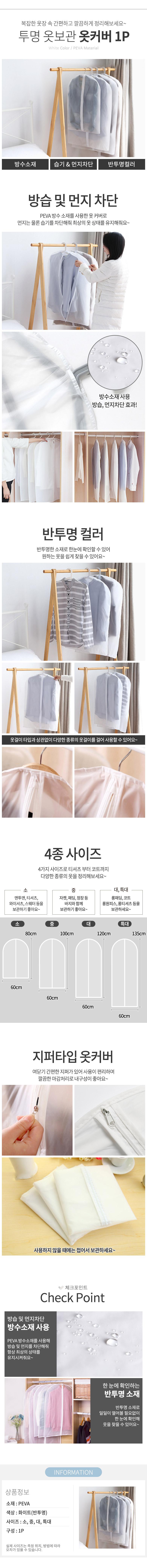 투명 옷보관 의류커버 1p - 삼도, 1,900원, 의류커버/압축팩, 의류 커버