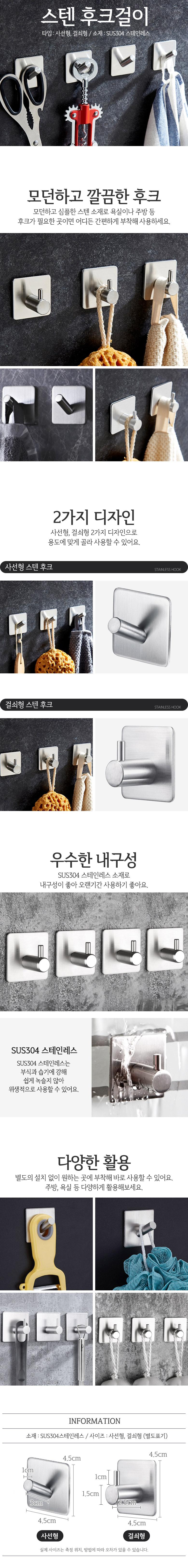 스테인레스 후크 - 삼도, 2,900원, 정리용품/청소, 욕실선반/걸이