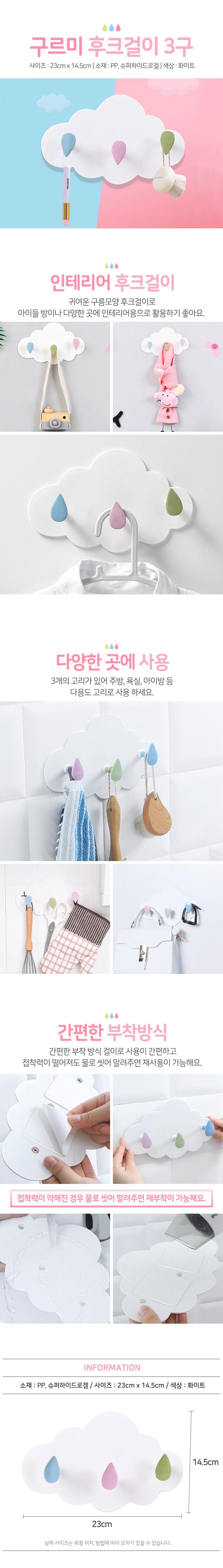 구르미 다용도 후크걸이 - 삼도, 2,900원, 행거/드레스룸/옷걸이, 다용도훅/홀더랙