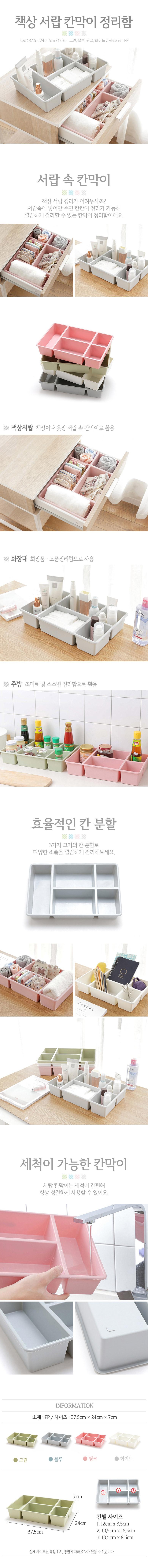 책상 서랍정리함 - 삼도, 4,900원, 서랍장, 서랍 정리/칸막이