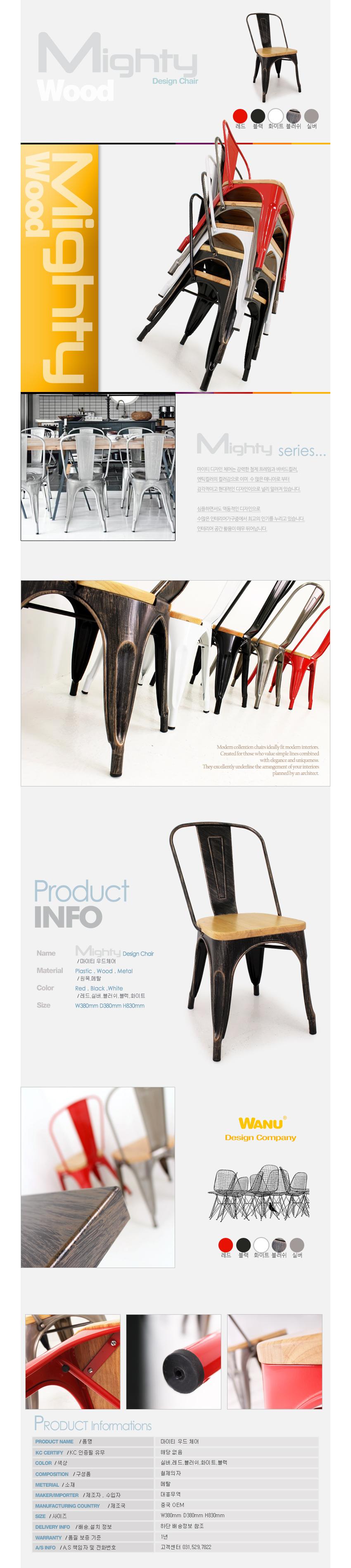 와누디자인 Mighty wood 마이티 우드체어 - 와누 디자인, 114,000원, 디자인 의자, 스틸의자