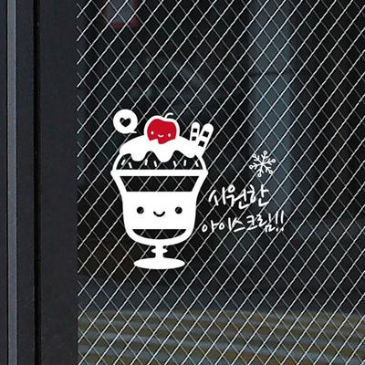 루리앤메리 시원한 아이스크림 _ 매장스티커 여름카페스티커