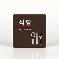 루리앤메리 041 식당 포인트 안내판