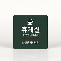 루리앤메리 037 휴게실 02  진동모드 포인트 안내판