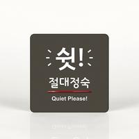 루리앤메리 034 쉿 절대정숙 포인트 안내판