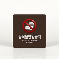 루리앤메리 028 음식물반입금지 포인트 안내판