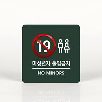 루리앤메리 026 미성년자 출입금지 포인트 안내판