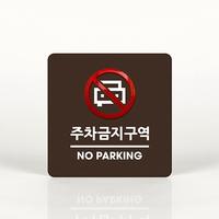 루리앤메리 012 주차금지구역 포인트 안내판