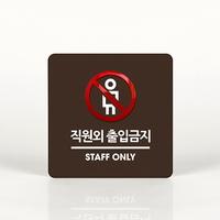 루리앤메리 009 직원외출입금지 포인트 안내판