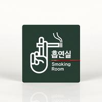 루리앤메리 006 흡연실 포인트 안내판
