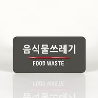 음식물쓰레기 사무실을 위한 부서명 안내판