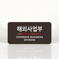 해외사업부 사무실을 위한 부서명 안내판