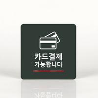 루리앤메리 47 카드결제 가능 포인트 안내판